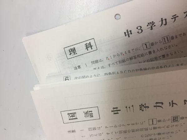 学力テスト 受験校