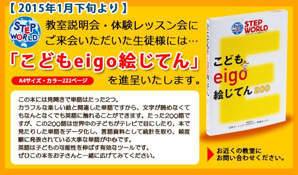 150105_eigo_jiten